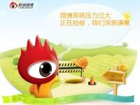 """Red social """"Weibo"""", el Twitter chino, lanza un servicio en inglés"""